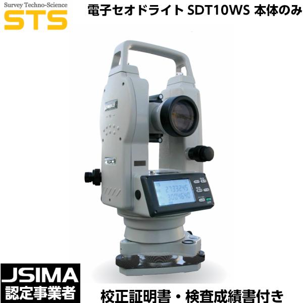 [校正証明書付新品 STS電子セオドライト SDT10WS 標準セット(三脚なし) 30倍 測角精度5