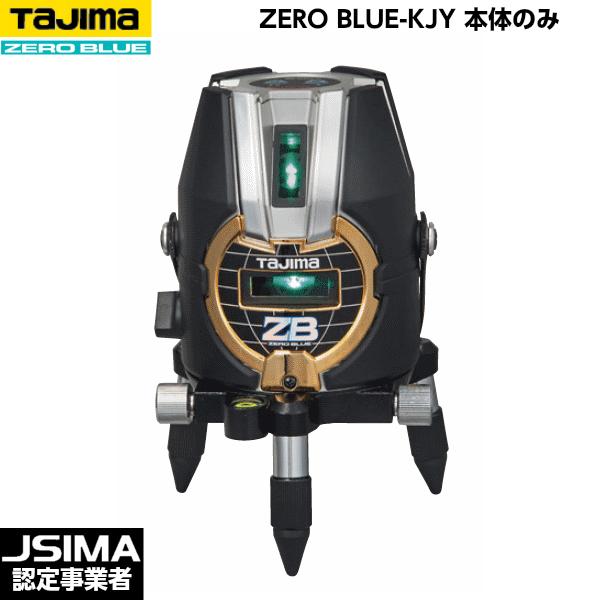 [JSIMA認定店] TAJIMA タジマ ZERO BLUE-KJY 本体のみ ZEROB-KJY [ブルーグリーンレーザー墨出器]
