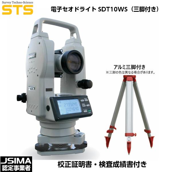 [校正証明書付新品 STS電子セオドライト SDT10WS 標準セット(三脚付き) 30倍 測角精度5