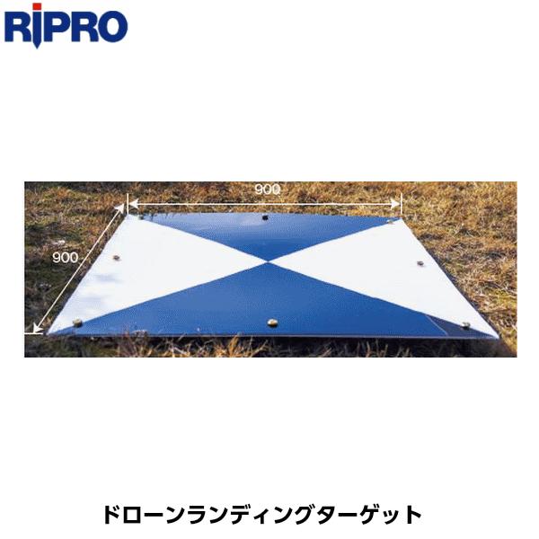 RIPRO リプロ ドローンランディングターゲット 900x900mm 8穴 対空標識