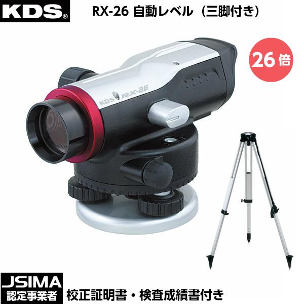 【JSIMA認定店】 [校正証明書付] 新品 ムラテックKDS RX-26 自動レベル (三脚付き) 望遠鏡26倍 [オートレベル]