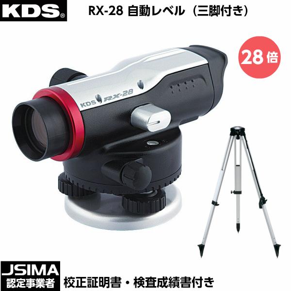 【JSIMA認定店】 [校正証明書付] 新品 ムラテックKDS RX-28 自動レベル (三脚付き) 望遠鏡28倍 [オートレベル]