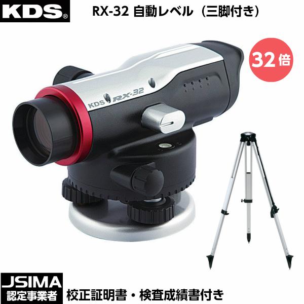 【JSIMA認定店】 [校正証明書付] 新品 ムラテックKDS RX-32 自動レベル (三脚付き) 望遠鏡32倍 [オートレベル]