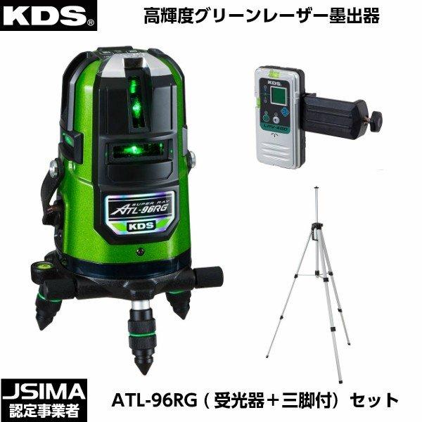 [JSIMA認定店] ムラテックKDS 高輝度グリーンレーザー墨出器 ATL-96RG (受光器・三脚付きセット) [ATL-96RGRSA]