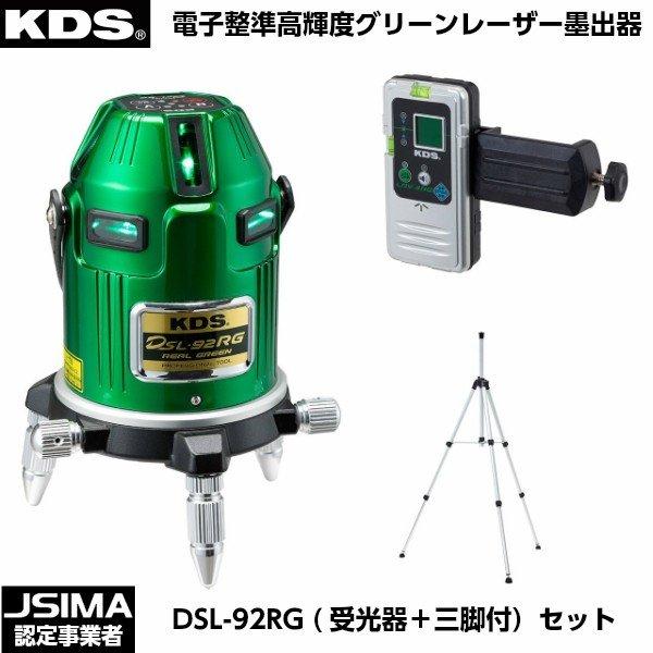 [JSIMA認定店] ムラテックKDS 電子整準高輝度グリーンレーザー墨出器 DSL-92RG(受光器・三脚付きセット) [DSL-92RGRSAN]