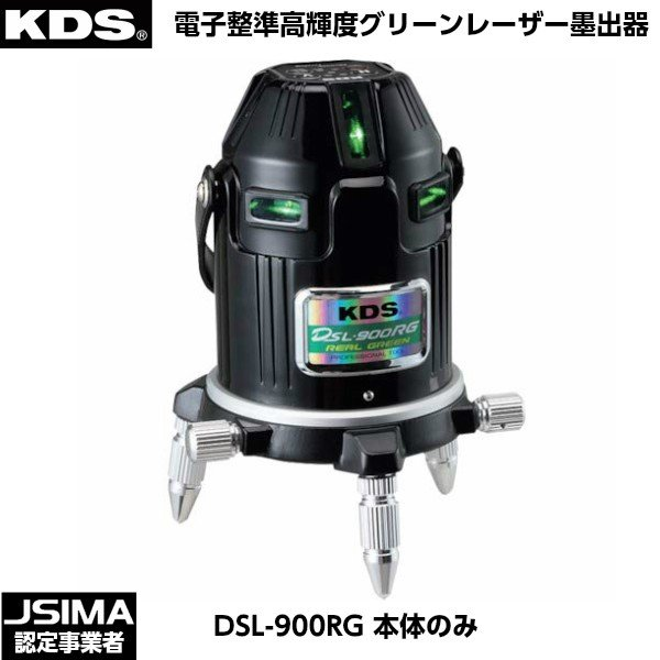 [JSIMA認定店] ムラテックKDS 電子整準高輝度グリーンレーザー墨出器 DSL-900RG 本体のみ [DSL-900RG]