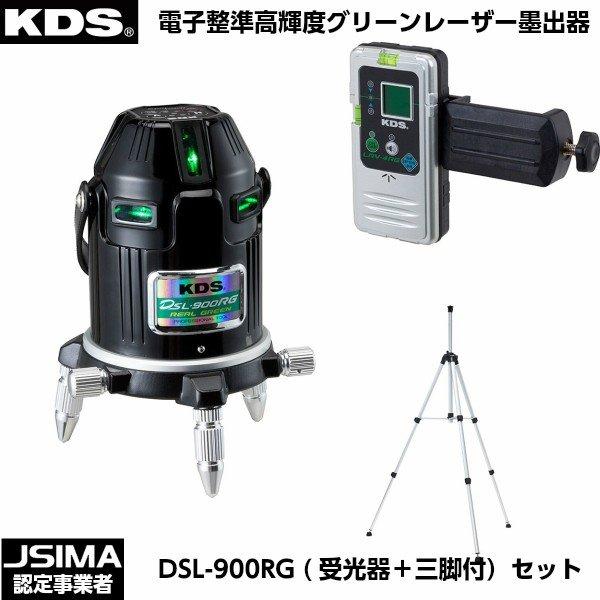 振動が多い現場に強い電子整準方式 [JSIMA認定店・送料無料] ムラテックKDS 電子整準高輝度グリーンレーザー墨出器 DSL-900RG(受光器・三脚付きセット) [DSL-900RGRSA]
