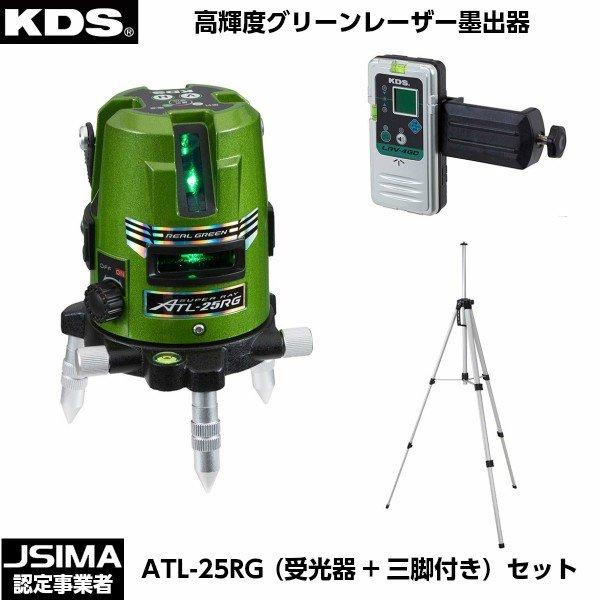安定性にすぐれたリアルグリーンレーザー [JSIMA認定店・送料無料] ムラテックKDS 高輝度グリーンレーザー墨出器 ATL-25RG(受光器・三脚付きセット) [ATL-25RGRSA]