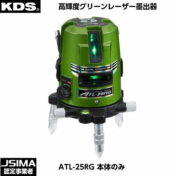 [JSIMA認定店] ムラテックKDS 高輝度グリーンレーザー墨出器 ATL-25RG 本体のみ [ATL-25RG]