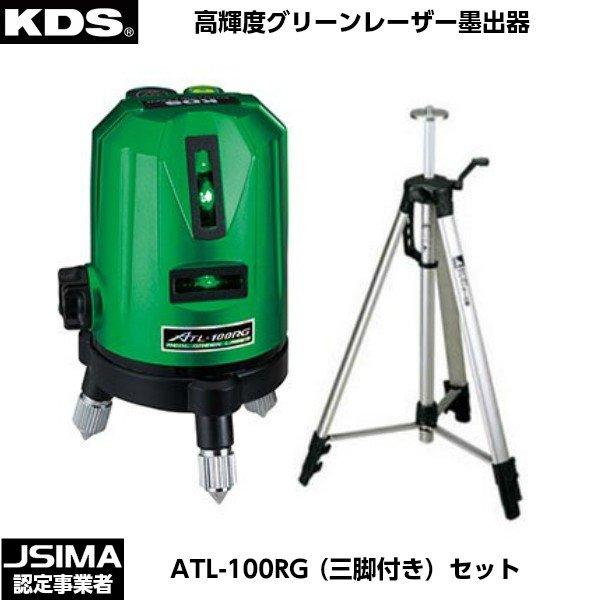 [JSIMA認定店] ムラテックKDS 高輝度グリーンレーザー墨出器 ATL-100RG(三脚付きセット) [ATL-100RGSA]