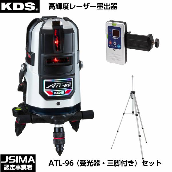 超高輝度レーザー [JSIMA認定店・送料無料] ムラテックKDS 高輝度レーザー墨出器 ATL-96(受光器・三脚付きセット) [ATL-96RSA]