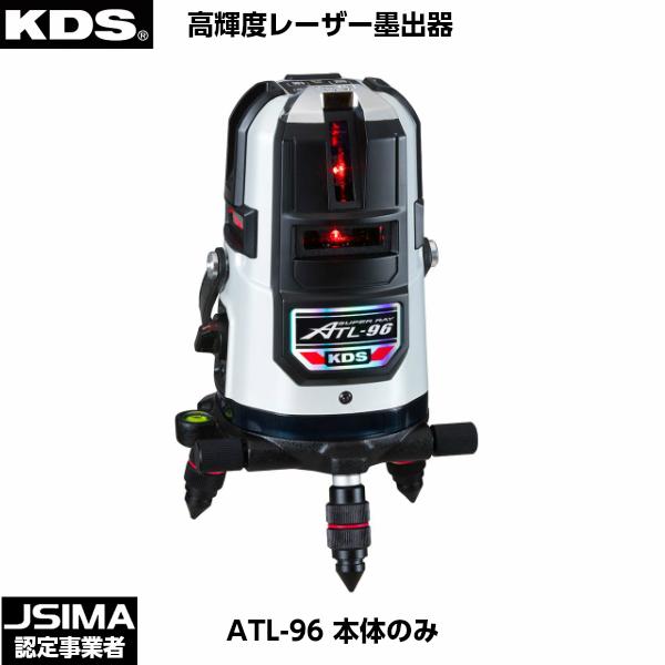超高輝度レーザー [JSIMA認定店・送料無料] ムラテックKDS 高輝度レーザー墨出器 ATL-96 本体のみ [ATL-96]