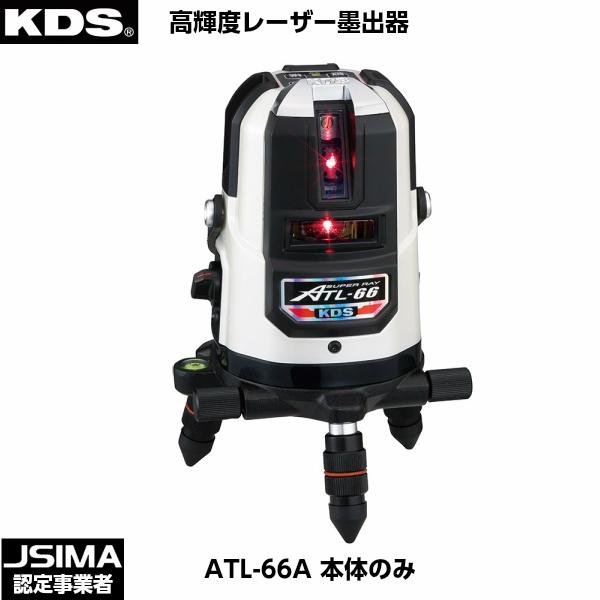 [JSIMA認定店] ムラテックKDS 高輝度レーザー墨出器 ATL-66A 本体のみ [ATL-66A]