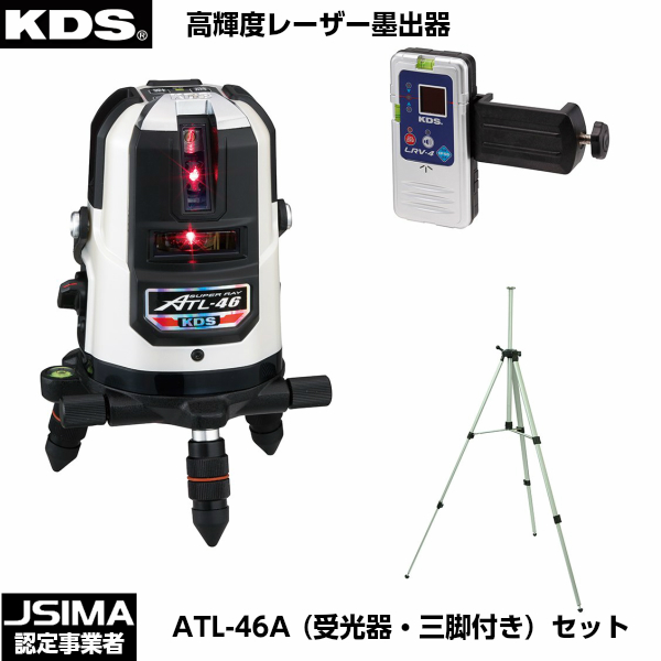 [JSIMA認定店] ムラテックKDS 高輝度レーザー墨出器 ATL-46A(受光器・三脚付きセット) [ATL-46ARSA]