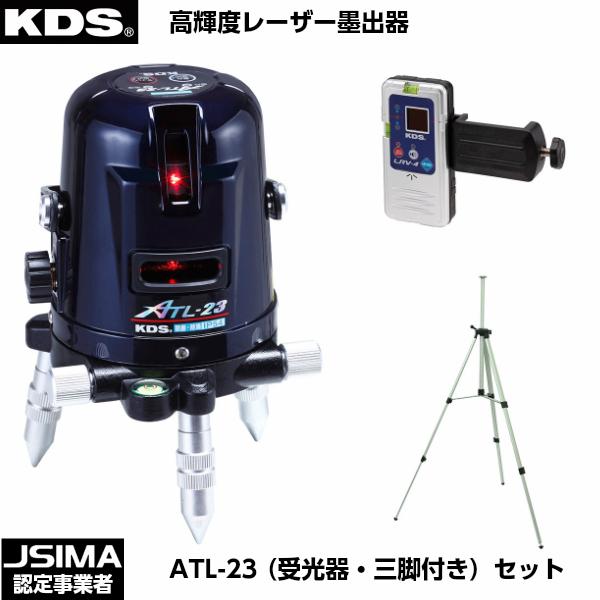 本体+受光器(LRV-4)+三脚(LEC-4M)のセット [JSIMA認定店・送料無料] ムラテックKDS レーザー墨出器 ATL-23(受光器・三脚付きセット) [ATL-23RSA]
