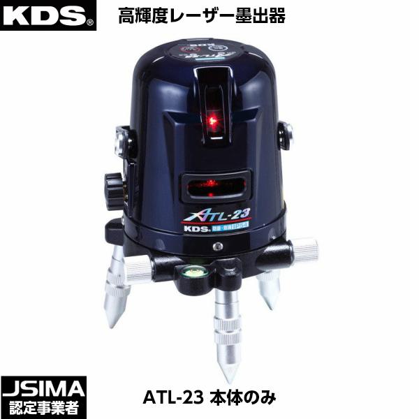 [JSIMA認定店] ムラテックKDS レーザー墨出器 ATL-23 本体のみ [ATL-23]