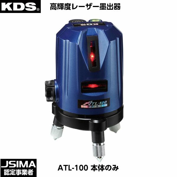 [JSIMA認定店] ムラテックKDS レーザー墨出器 ATL-100 本体のみ [ATL-100]