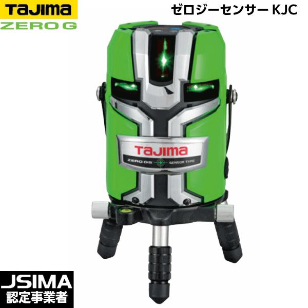 [JSIMA認定店] TAJIMA タジマ ゼロジーセンサーKJC 本体 ZEROGS-KJC [グリーンレーザー墨出器]