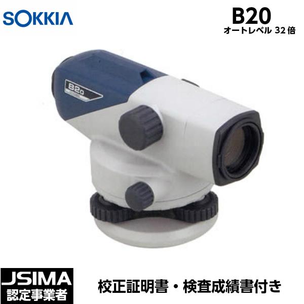 【JSIMA認定店】 [校正証明書付] 新品 SOKKIA ソキア B20 オートレベル 32倍 (三脚は別売り) [測量 土木 測量機]
