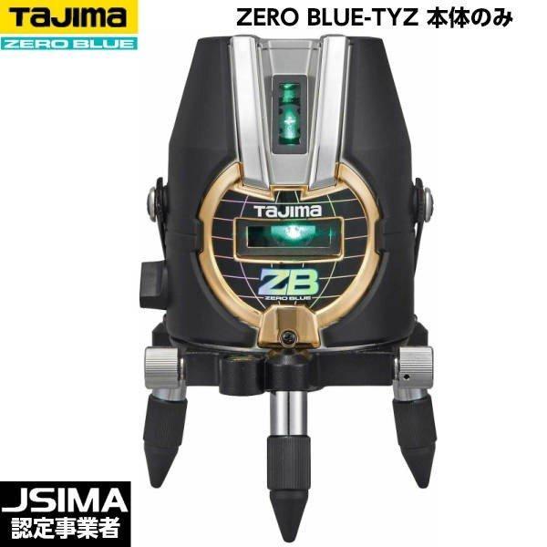 [JSIMA認定店] TAJIMA タジマ ZERO BLUE-TYZ 本体のみ ZEROB-TYZ [ブルーグリーンレーザー墨出器]
