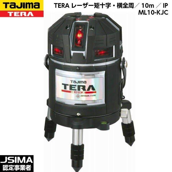 [JSIMA認定店] TAJIMA タジマ TERAレーザー矩十字・横全周/10m/IP ML10-KJC [レーザー墨出器]