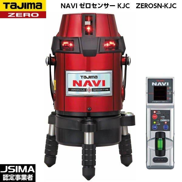 [JSIMA認定店] TAJIMA タジマ NAVIゼロセンサー KJC (受光器付き) ZEROSN-KJC [レーザー墨出器]