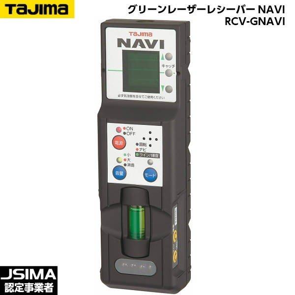 [JSIMA認定店] TAJIMA タジマ グリーンレーザーレシーバーNAVI RCV-GNAVI [レーザー墨出器用受光器]