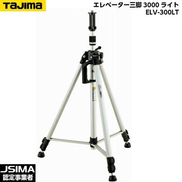 [JSIMA認定店] TAJIMA タジマ エレベーター三脚3000ライト ELV-300LT