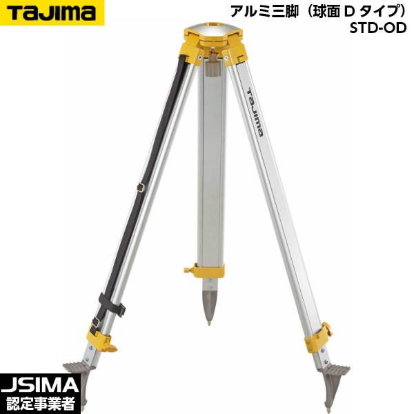 TAJIMA タジマ アルミ三脚(球面Dタイプ) STD-OD 5/8インチネジ 測量用三脚