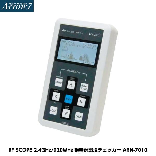 Arrow7(アローセブン) RF SCOPE 2.4GHz/920MHz帯無線環境チェッカー ARN-7010 [測量 地土地家屋調査 ドローン 航空写真測量]