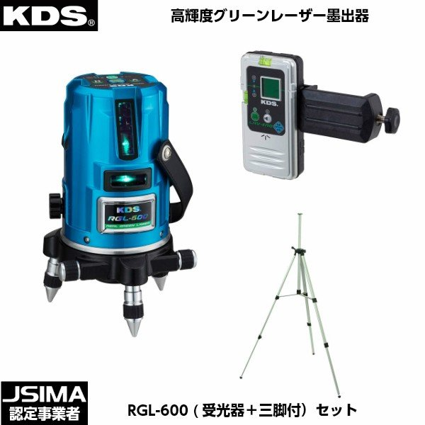 [JSIMA認定店] ムラテックKDS 高輝度グリーンレーザー墨出器 RGL-600 受光器・三脚付きセット [RGL-600RSA]