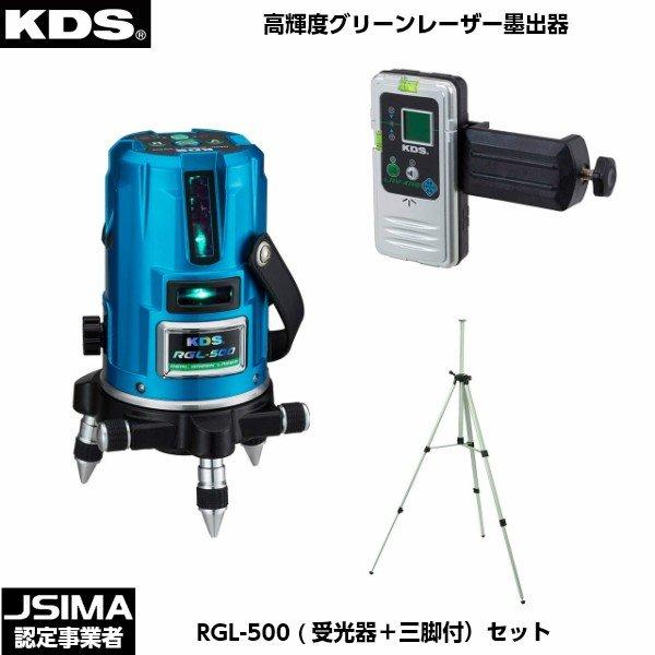 [JSIMA認定店] ムラテックKDS 高輝度グリーンレーザー墨出器 RGL-500 受光器・三脚付きセット [RGL-500RSA]