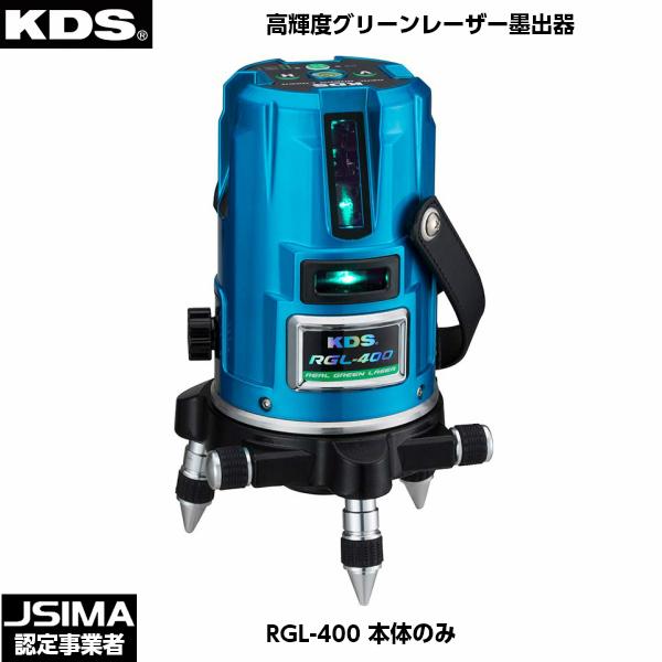 海外ブランド  高輝度グリーンレーザー墨出器 [RGL-400]:現場用品専門通販の現場屋本舗 RGL-400 本体のみ ムラテックKDS [JSIMA認定店]-DIY・工具