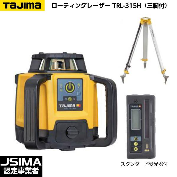【JSIMA認定店】 新品 TAJIMA タジマ ローティングレーザー TRL-315H (スタンダード受光器・三脚付) [回転レーザーレベル]