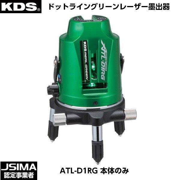 [JSIMA認定店] ムラテックKDS ドットライングリーンレーザー墨出器 ATL-D1RG 本体のみ [ATL-D1RG]