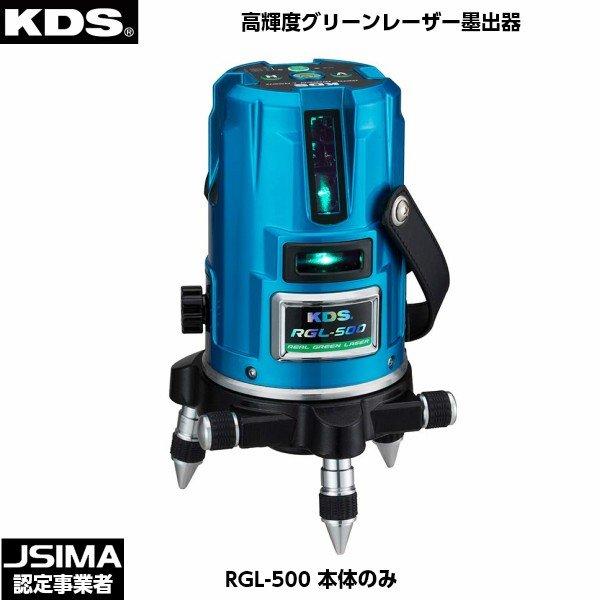 [JSIMA認定店] ムラテックKDS 高輝度グリーンレーザー墨出器 RGL-500 本体のみ [RGL-500]