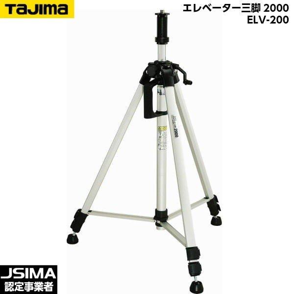 [JSIMA認定店] TAJIMA タジマ エレベーター三脚2000 ELV-200