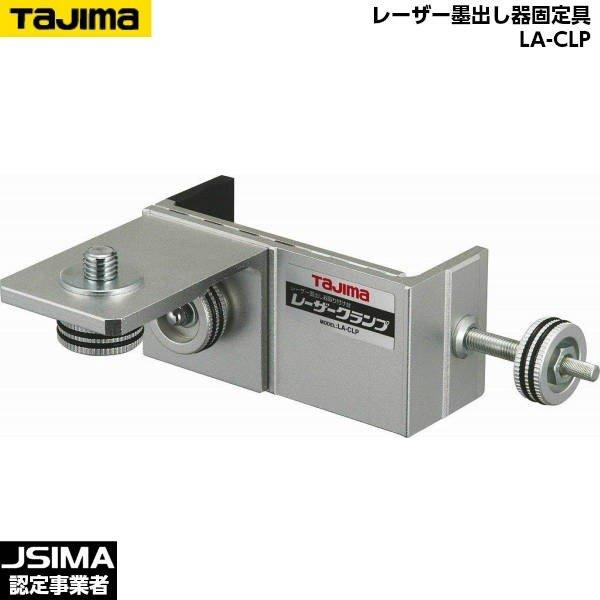 [JSIMA認定店] TAJIMA タジマ レーザークランプ LA-CLP レーザー墨出し器固定具