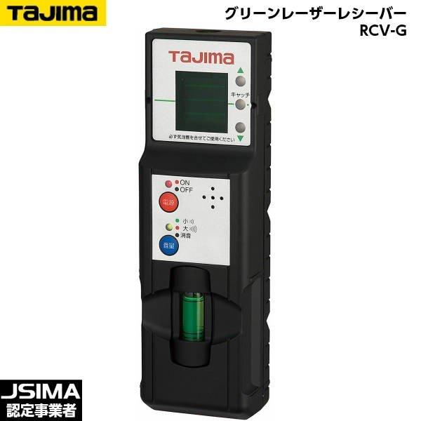 [JSIMA認定店] TAJIMA タジマ グリーンレーザーレシーバー RCV-G [レーザー墨出器用受光器]