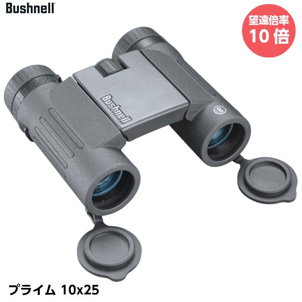 Budhnell ブッシュネル 双眼鏡 プライム(PRIME) 10x25 望遠倍率10倍 スタンダード・コンパクト双眼鏡 [日本正規品]