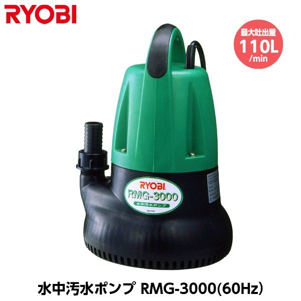 RYOBI リョービ 水中汚水ポンプ RMG-3000 (60Hz) 最大吐出量110L/min [698301A]
