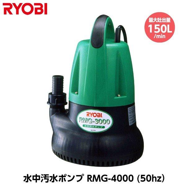 RYOBI リョービ 水中汚水ポンプ RMG-4000 (50Hz) 最大吐出量150L/min [698304A]