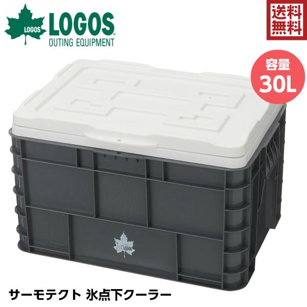 LOGOS ロゴス サーモテクト 氷点下クーラー 30L No.81670120 高性能ハードクーラー