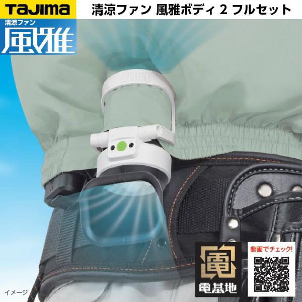 専用ベルトで腰回りすっきり 5☆好評 TAJIMA タジマ 清涼ファン FB-BA28SEGW 専用ベルト付属 ストア 風雅ボディ2 フルセット