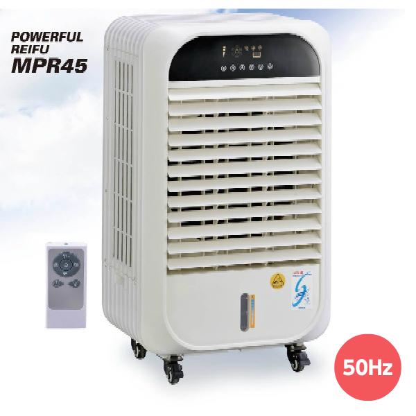 WAKITA ワキタ パワフル冷風機 MPR45 (50Hz) 電源100V タンク容量45L 質量27.5kg