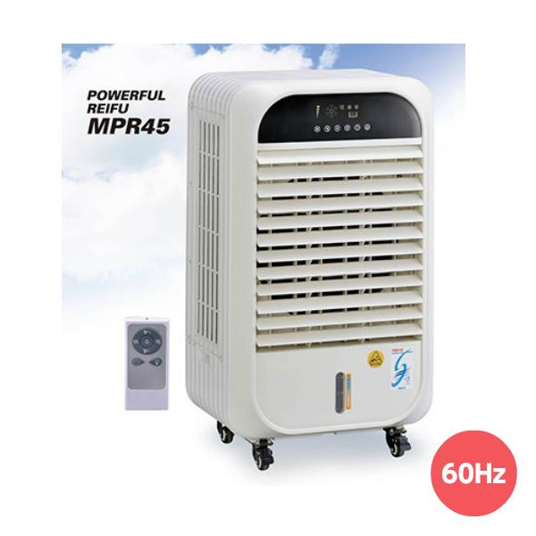 WAKITA ワキタ パワフル冷風機 MPR45 (60Hz) 電源100V タンク容量45L 質量27.5kg