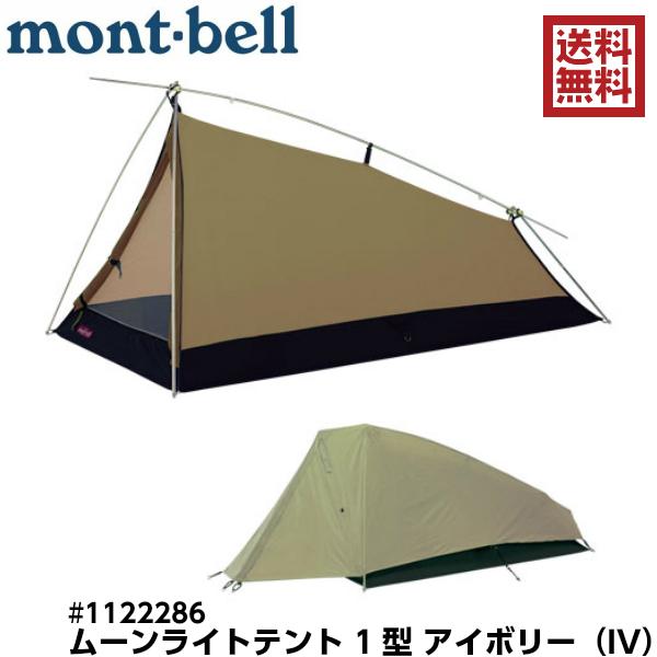 在庫有り即納 [送料無料] mont-bell モンベル ムーンライトテント1型 (1-2人) アイボリー(IV) #1122286