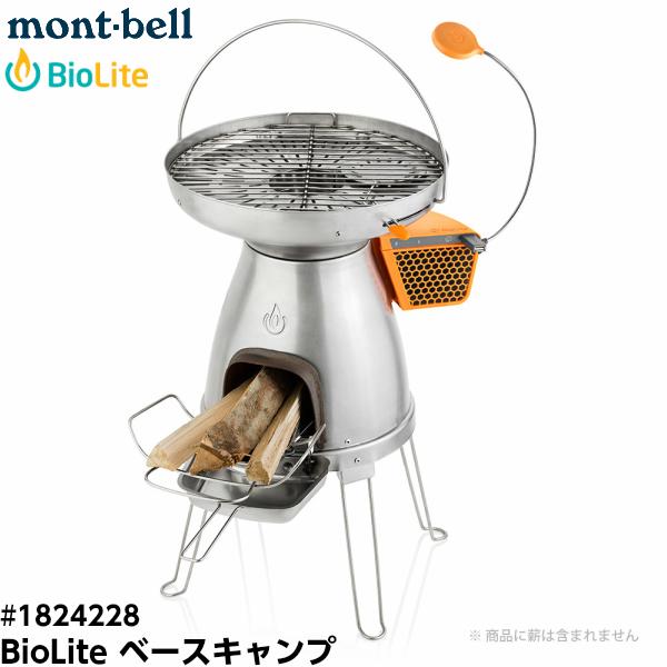 [送料無料] mont-bell(モンベル) バーベキュー BioLite バイオライト バイオライト ベースキャンプ 焚火] [キャンプストーブ バーベキュー 焚火], 白衣のホワイトロード:a405051d --- mail.ciencianet.com.ar