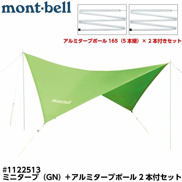 [送料無料(本州・四国・九州)] mont-bell モンベル ミニタープ x (専用アルミタープポール165 x ミニタープ 2本付き) mont-bell グリーン (GN) #1122513※北海道、沖縄、離島は送料別, ガーデニング工房:94972e14 --- acessoverde.com