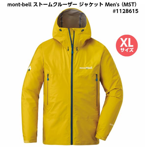 [送料無料] 【XLサイズ】 mont-bell モンベル ストームクルーザー ジャケット Men's (マスタード) XLサイズ #1128615 (MST)